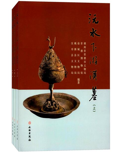 Excavation Report:The Han Dynasty Tombs in the Lower Reaches of Yuanshui River